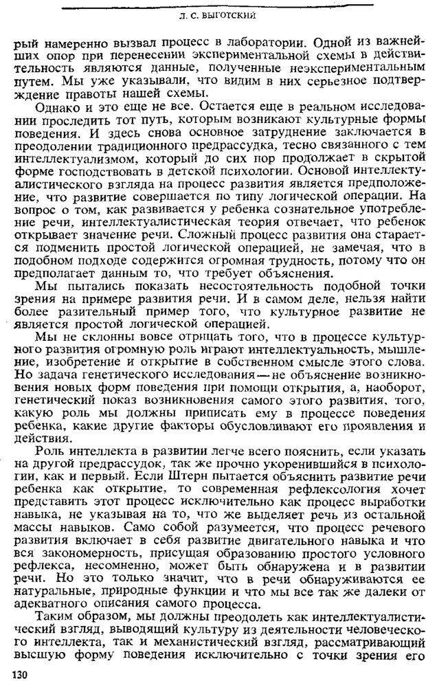 PDF. Том 3. Проблемы развития психики. Выготский Л. С. Страница 128. Читать онлайн