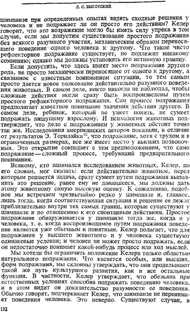 PDF. Том 3. Проблемы развития психики. Выготский Л. С. Страница 130. Читать онлайн