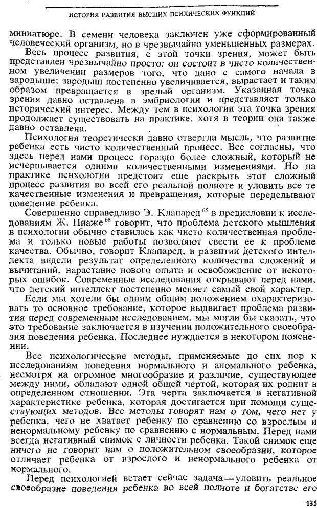 PDF. Том 3. Проблемы развития психики. Выготский Л. С. Страница 133. Читать онлайн