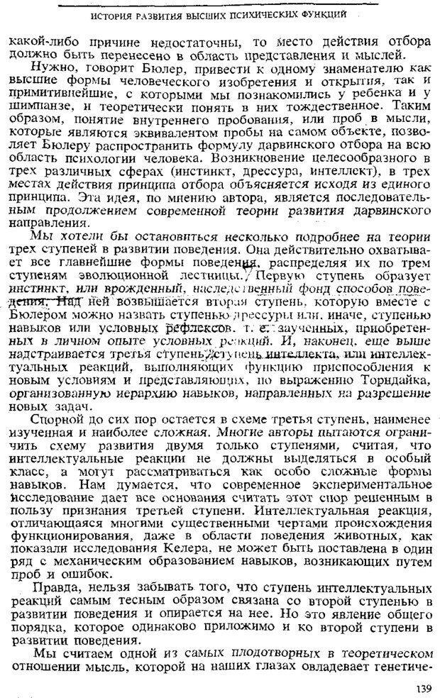 PDF. Том 3. Проблемы развития психики. Выготский Л. С. Страница 137. Читать онлайн