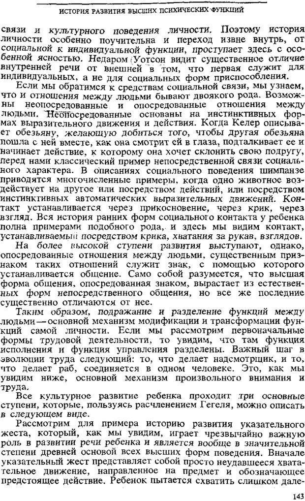 PDF. Том 3. Проблемы развития психики. Выготский Л. С. Страница 141. Читать онлайн