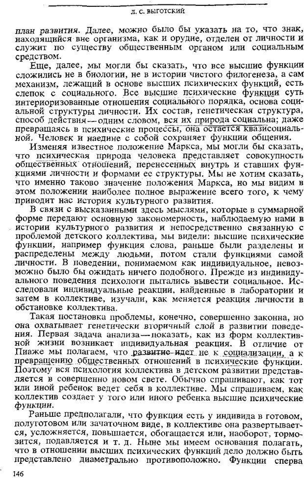 PDF. Том 3. Проблемы развития психики. Выготский Л. С. Страница 144. Читать онлайн