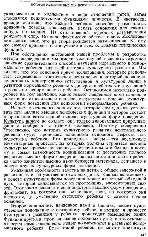 PDF. Том 3. Проблемы развития психики. Выготский Л. С. Страница 145. Читать онлайн