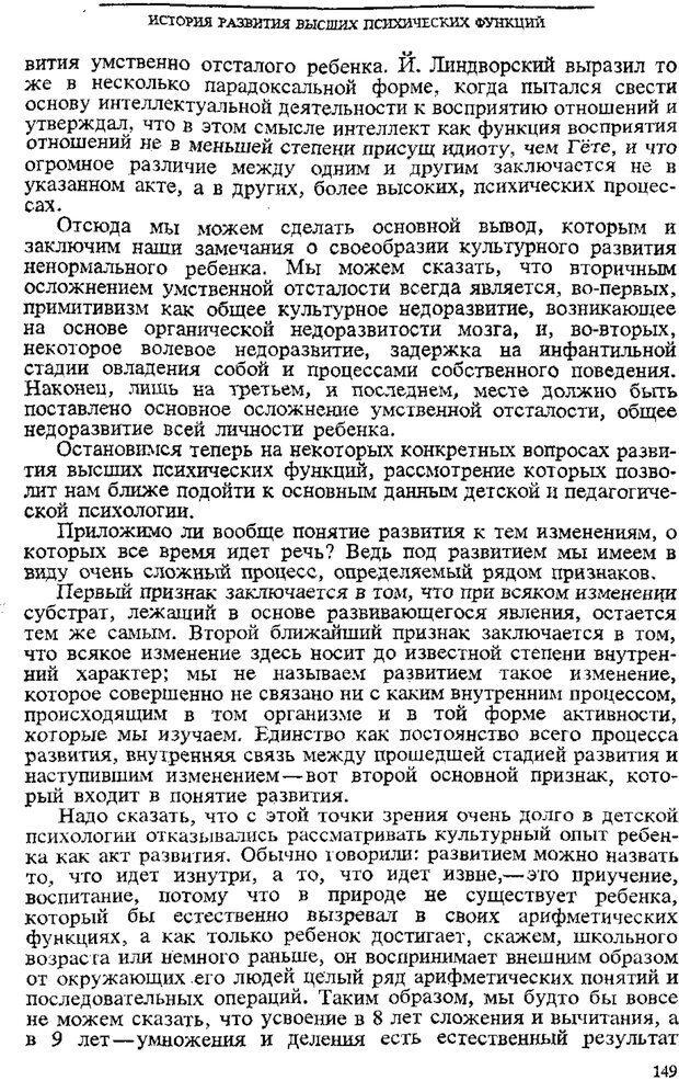 PDF. Том 3. Проблемы развития психики. Выготский Л. С. Страница 147. Читать онлайн