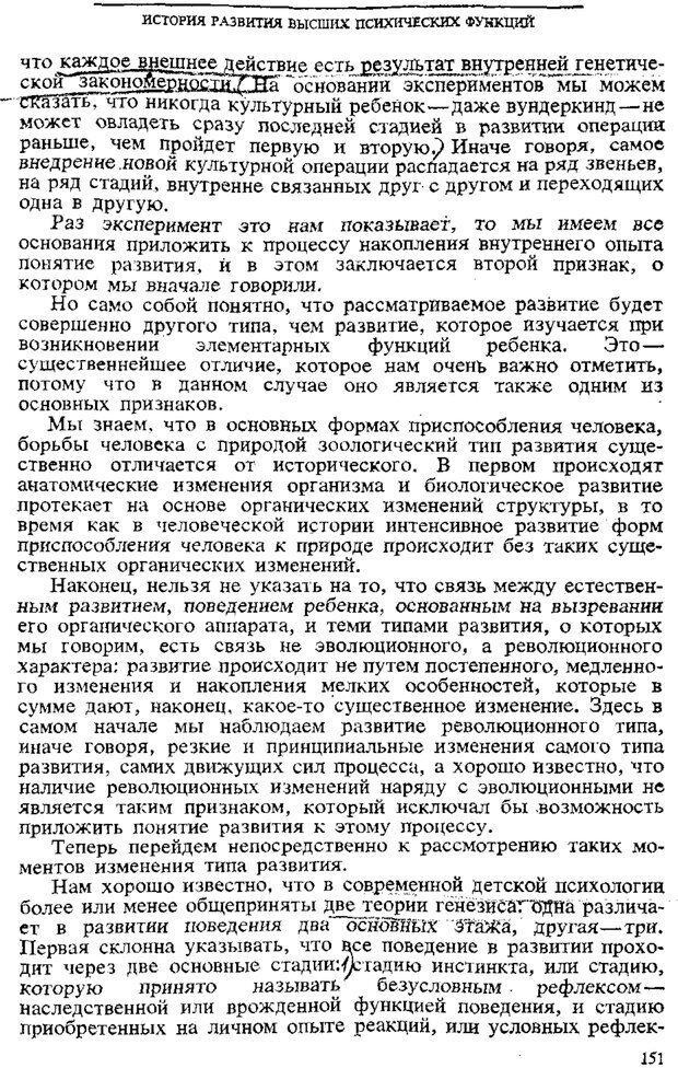 PDF. Том 3. Проблемы развития психики. Выготский Л. С. Страница 149. Читать онлайн