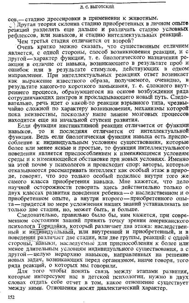 PDF. Том 3. Проблемы развития психики. Выготский Л. С. Страница 150. Читать онлайн