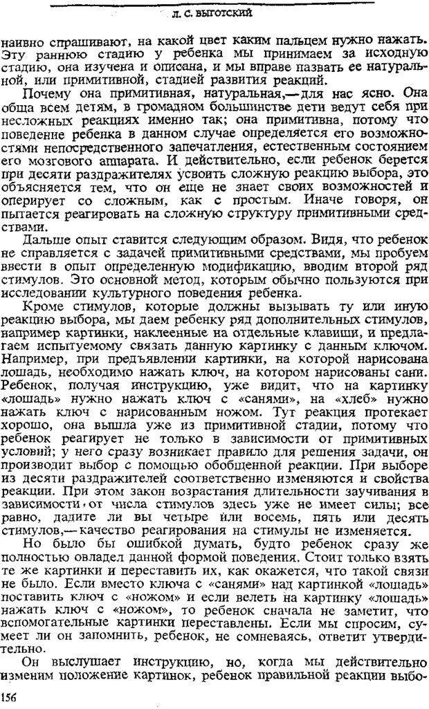 PDF. Том 3. Проблемы развития психики. Выготский Л. С. Страница 154. Читать онлайн