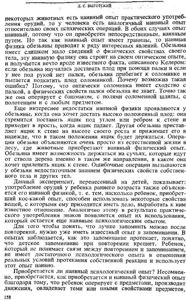 PDF. Том 3. Проблемы развития психики. Выготский Л. С. Страница 156. Читать онлайн