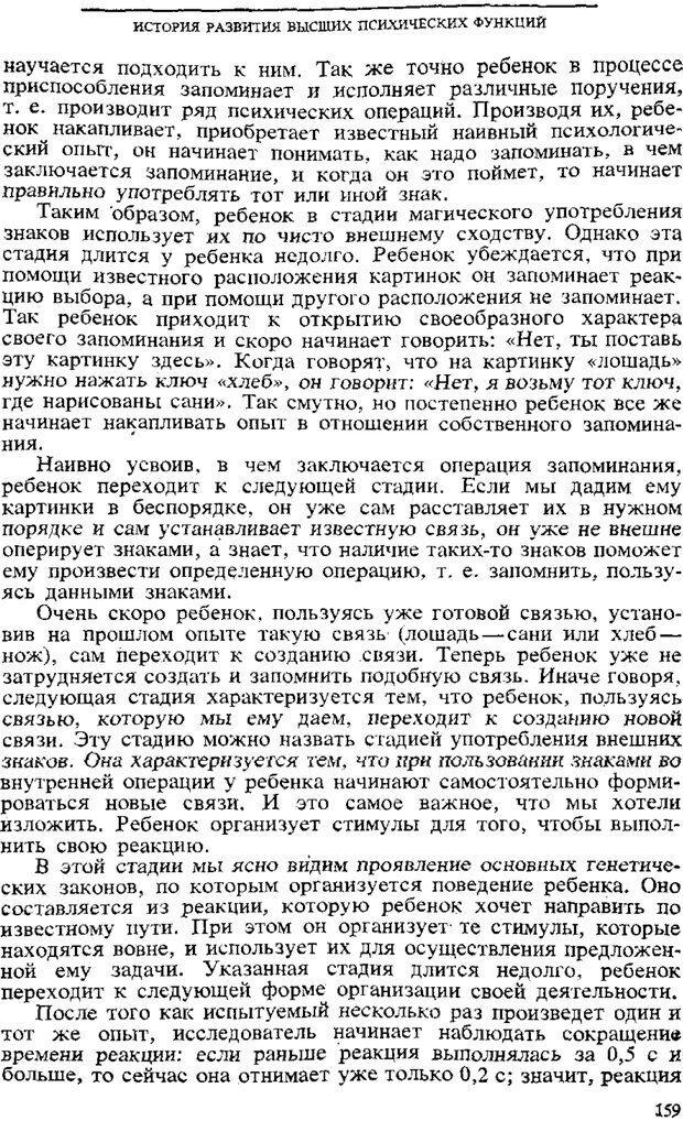 PDF. Том 3. Проблемы развития психики. Выготский Л. С. Страница 157. Читать онлайн
