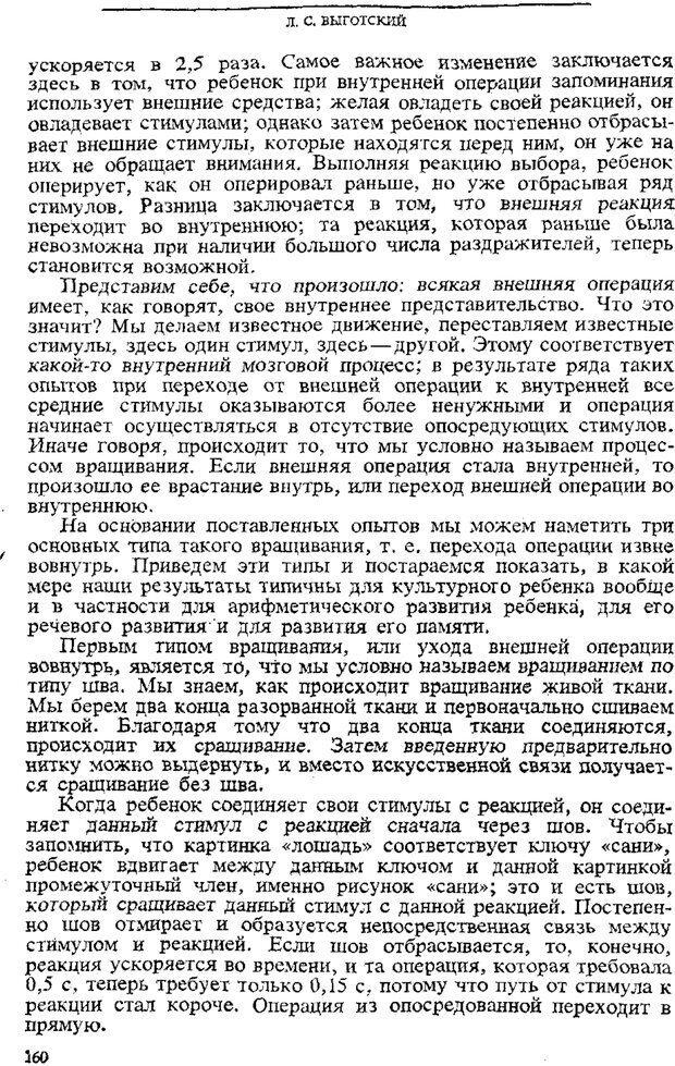 PDF. Том 3. Проблемы развития психики. Выготский Л. С. Страница 158. Читать онлайн