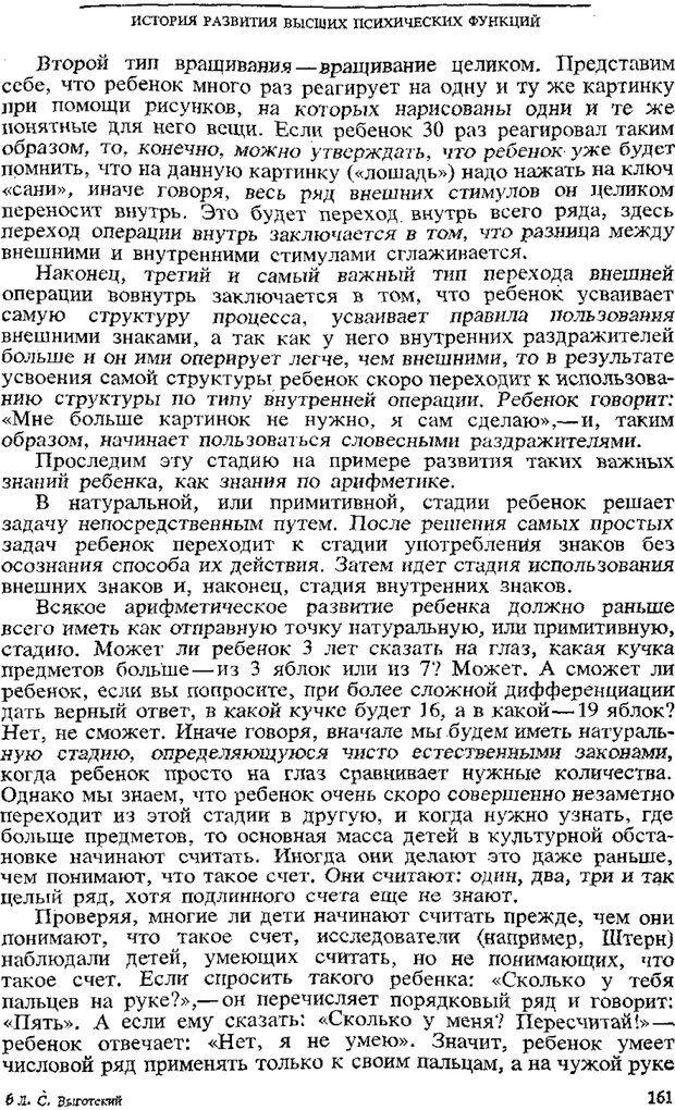 PDF. Том 3. Проблемы развития психики. Выготский Л. С. Страница 159. Читать онлайн