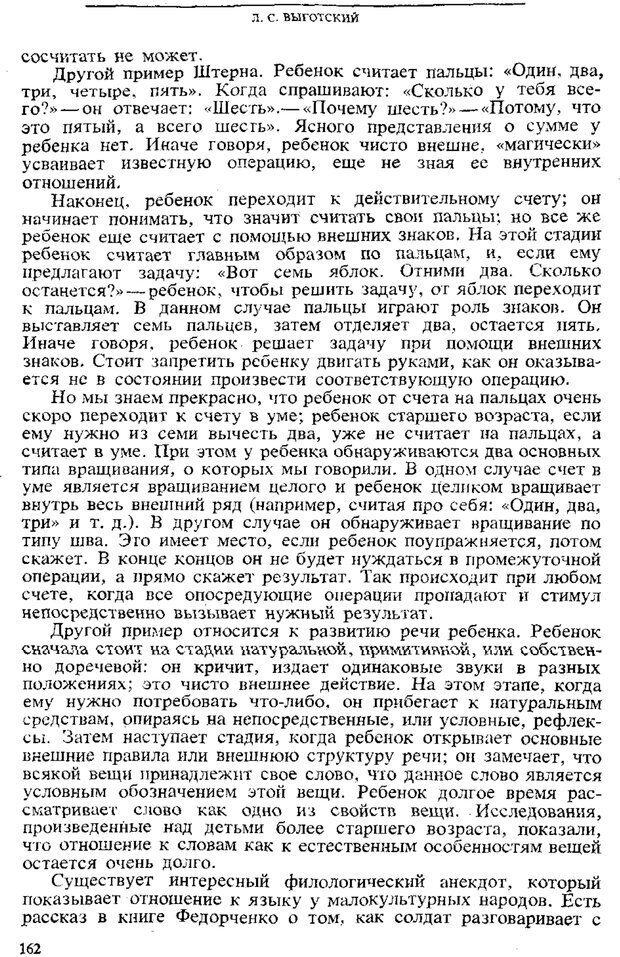 PDF. Том 3. Проблемы развития психики. Выготский Л. С. Страница 160. Читать онлайн