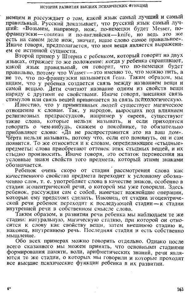 PDF. Том 3. Проблемы развития психики. Выготский Л. С. Страница 161. Читать онлайн