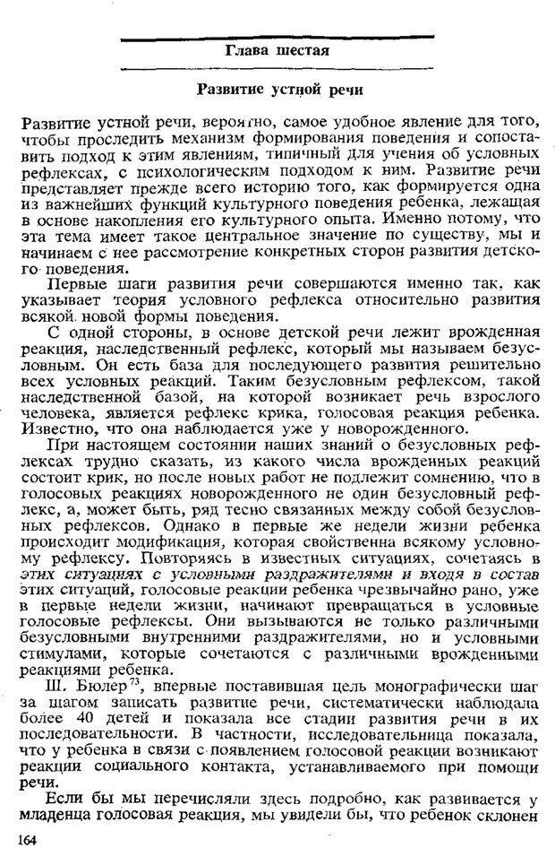 PDF. Том 3. Проблемы развития психики. Выготский Л. С. Страница 162. Читать онлайн