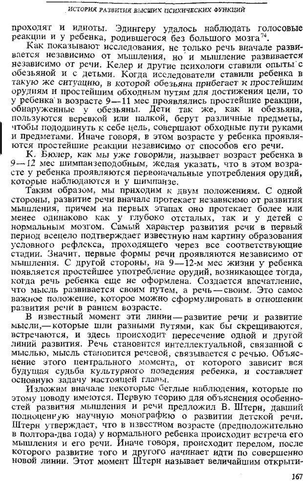 PDF. Том 3. Проблемы развития психики. Выготский Л. С. Страница 165. Читать онлайн