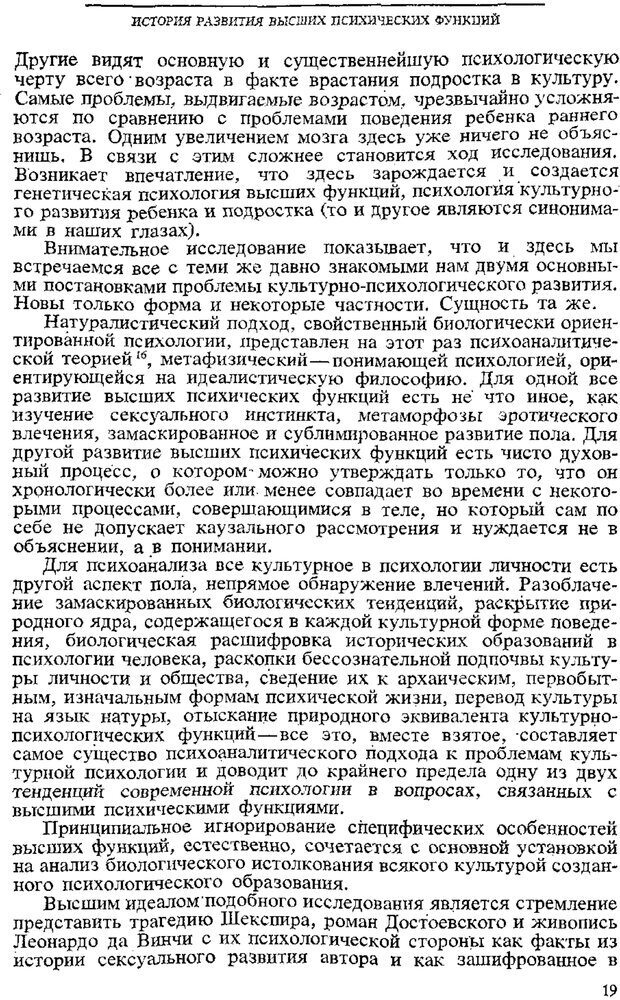 PDF. Том 3. Проблемы развития психики. Выготский Л. С. Страница 17. Читать онлайн