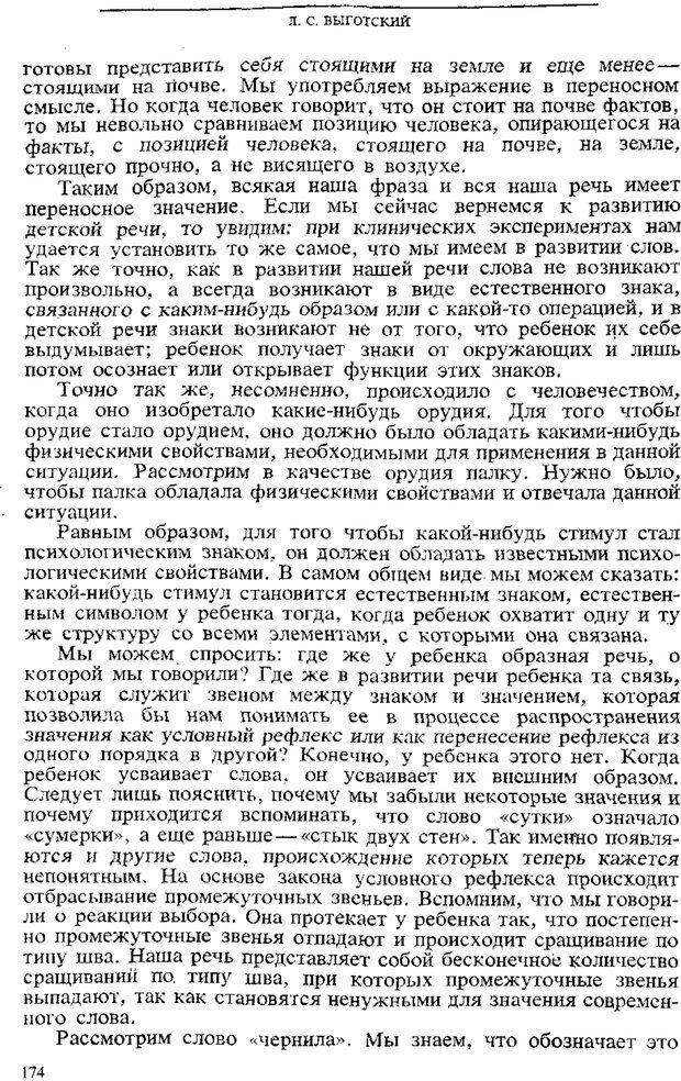 PDF. Том 3. Проблемы развития психики. Выготский Л. С. Страница 172. Читать онлайн