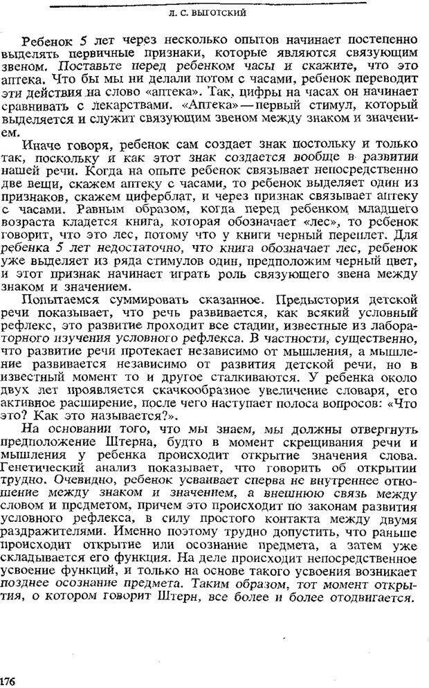 PDF. Том 3. Проблемы развития психики. Выготский Л. С. Страница 174. Читать онлайн
