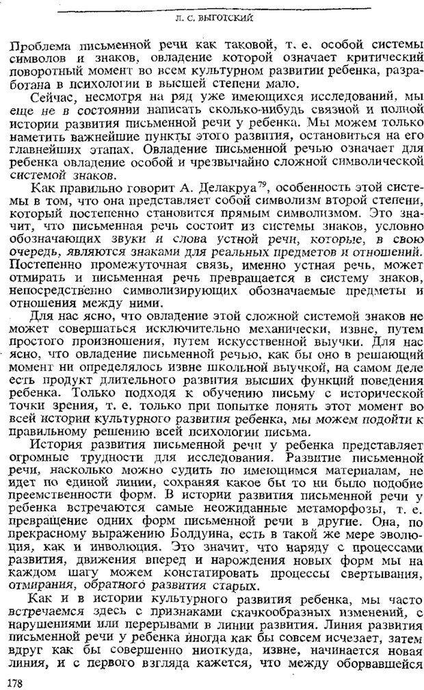 PDF. Том 3. Проблемы развития психики. Выготский Л. С. Страница 176. Читать онлайн