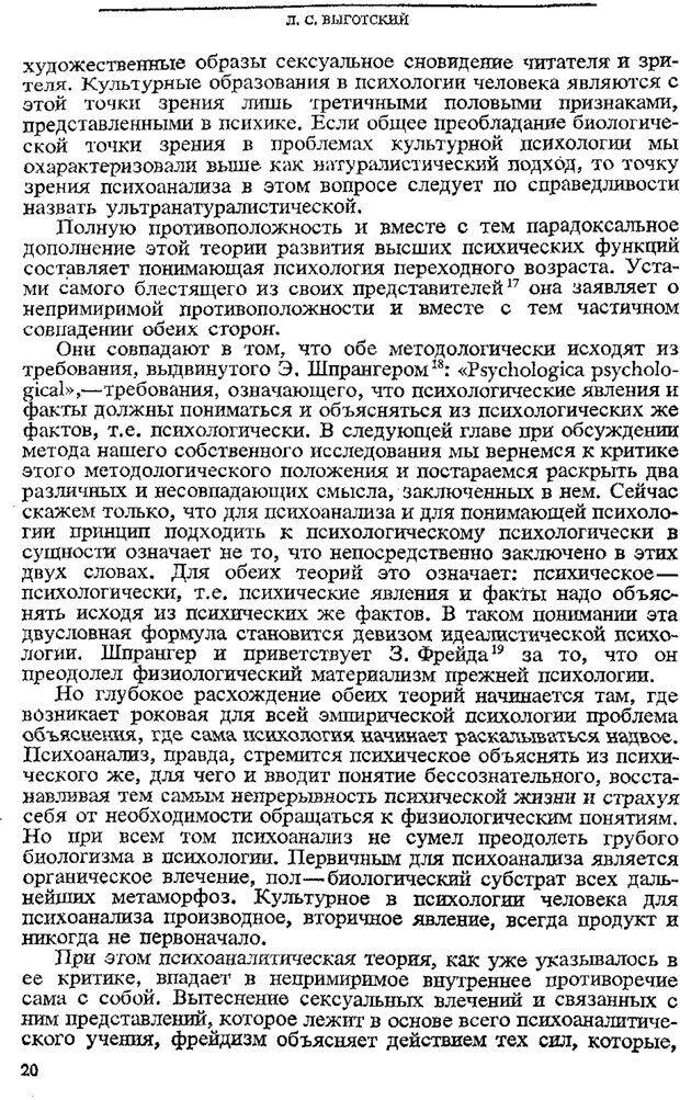 PDF. Том 3. Проблемы развития психики. Выготский Л. С. Страница 18. Читать онлайн