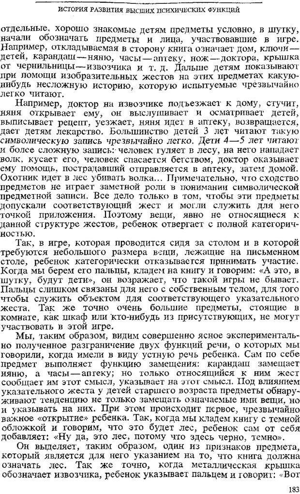 PDF. Том 3. Проблемы развития психики. Выготский Л. С. Страница 181. Читать онлайн