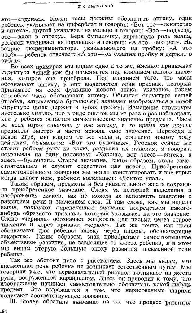 PDF. Том 3. Проблемы развития психики. Выготский Л. С. Страница 182. Читать онлайн
