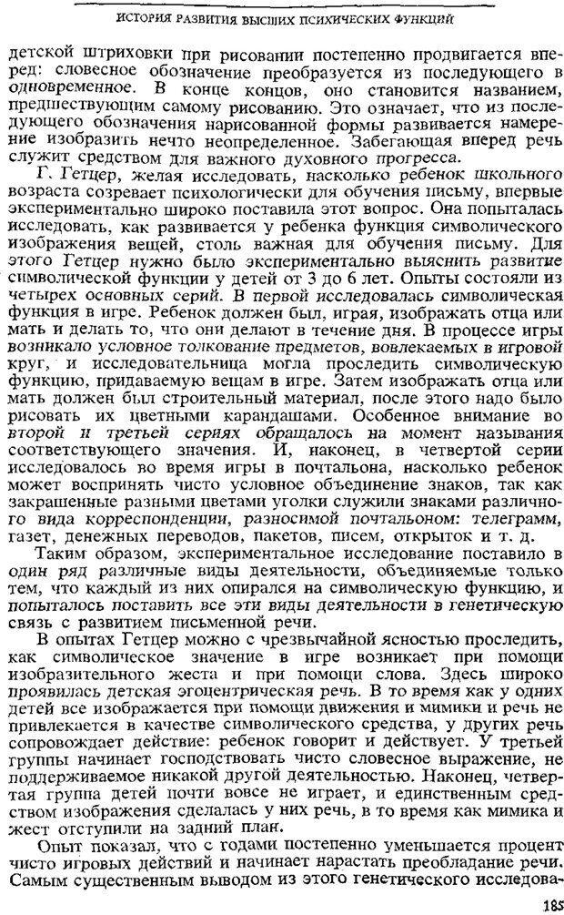 PDF. Том 3. Проблемы развития психики. Выготский Л. С. Страница 183. Читать онлайн