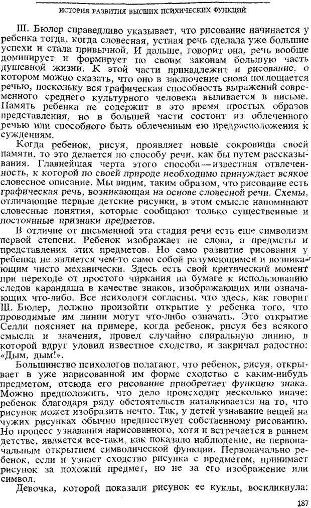 PDF. Том 3. Проблемы развития психики. Выготский Л. С. Страница 185. Читать онлайн