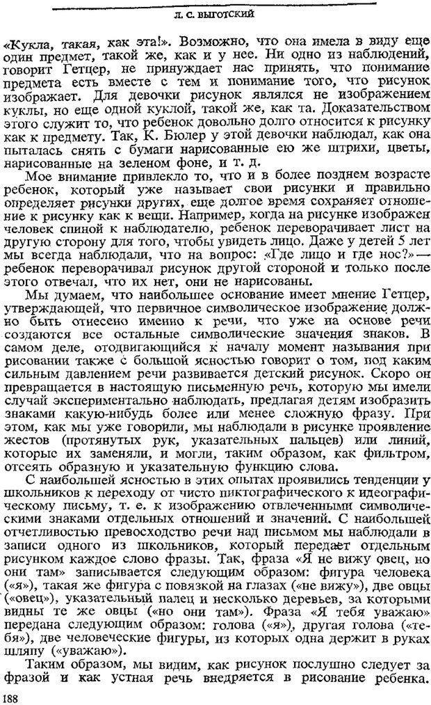 PDF. Том 3. Проблемы развития психики. Выготский Л. С. Страница 186. Читать онлайн