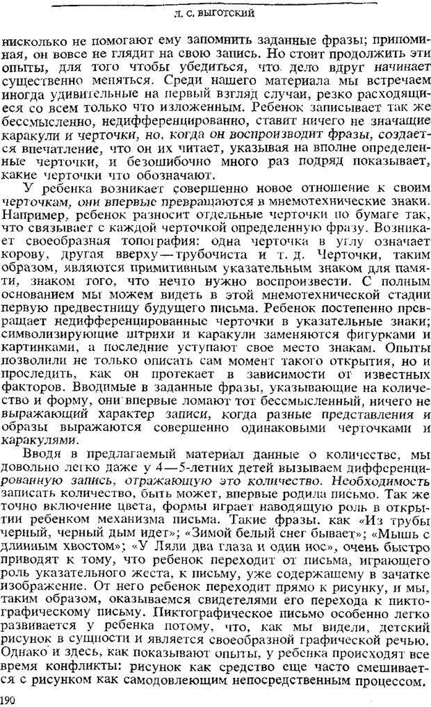 PDF. Том 3. Проблемы развития психики. Выготский Л. С. Страница 188. Читать онлайн