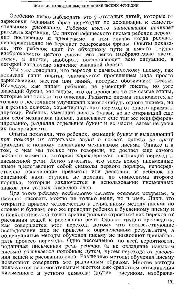 PDF. Том 3. Проблемы развития психики. Выготский Л. С. Страница 189. Читать онлайн