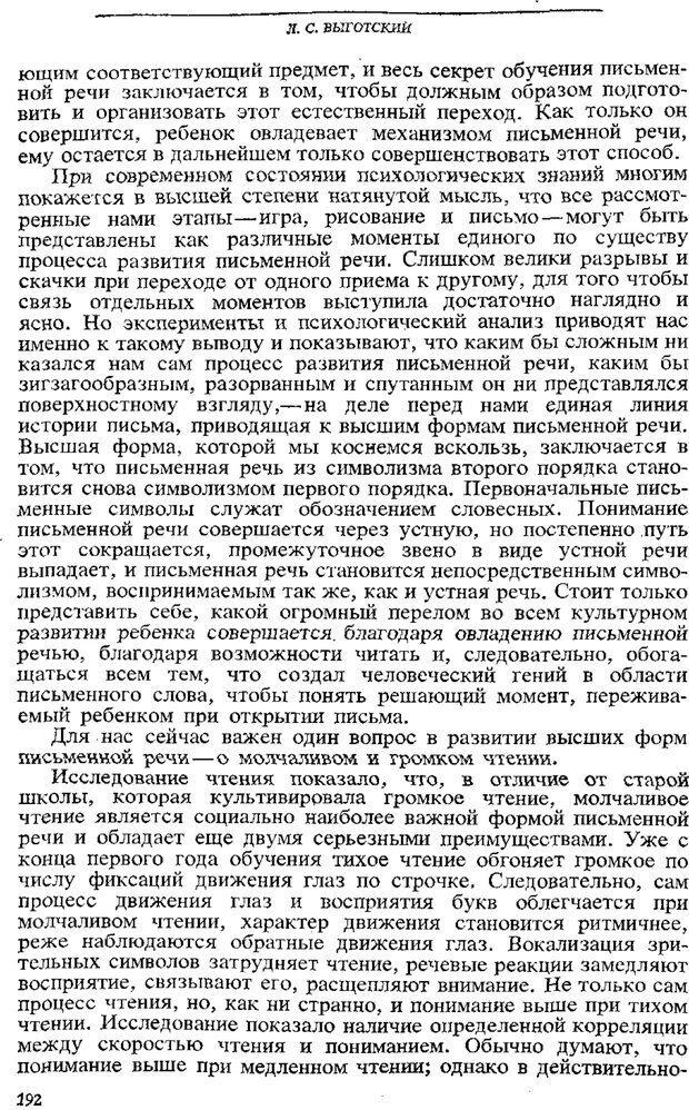 PDF. Том 3. Проблемы развития психики. Выготский Л. С. Страница 190. Читать онлайн