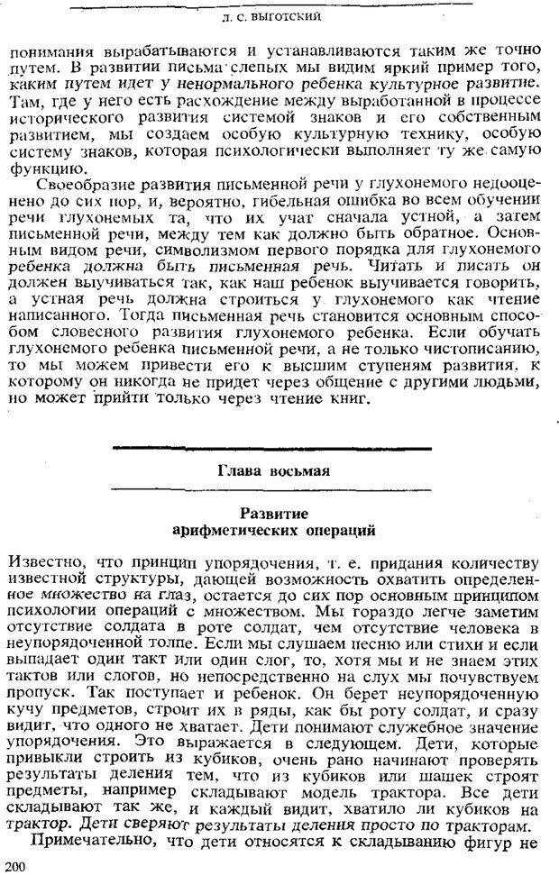 PDF. Том 3. Проблемы развития психики. Выготский Л. С. Страница 198. Читать онлайн