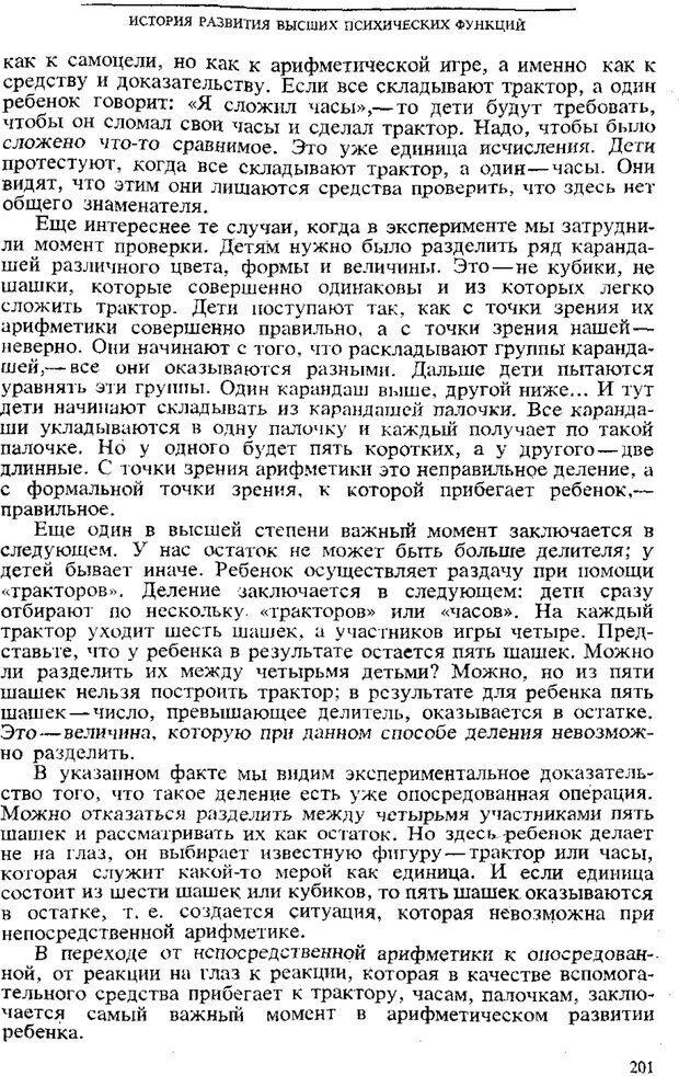 PDF. Том 3. Проблемы развития психики. Выготский Л. С. Страница 199. Читать онлайн