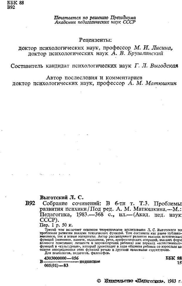 PDF. Том 3. Проблемы развития психики. Выготский Л. С. Страница 2. Читать онлайн