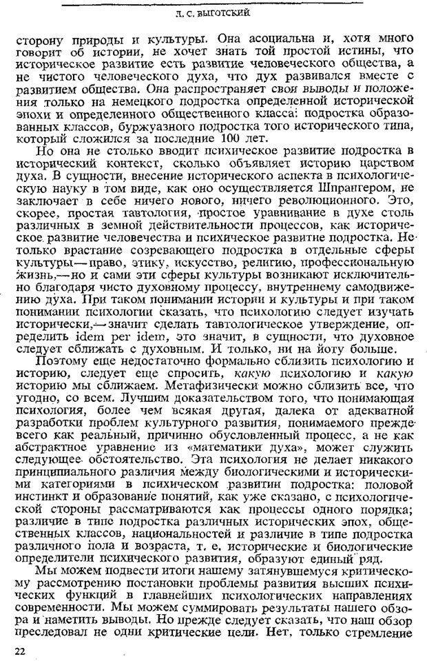 PDF. Том 3. Проблемы развития психики. Выготский Л. С. Страница 20. Читать онлайн