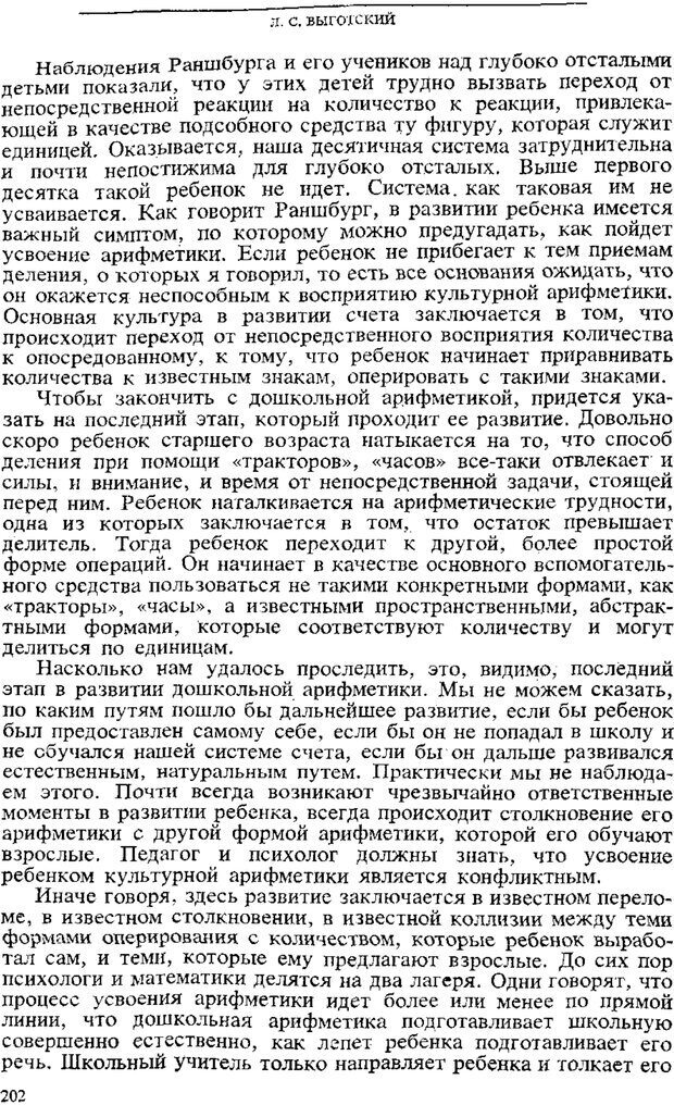 PDF. Том 3. Проблемы развития психики. Выготский Л. С. Страница 200. Читать онлайн