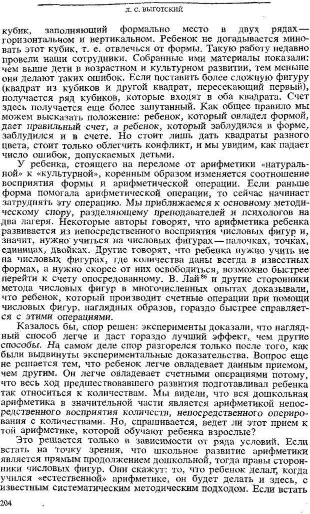 PDF. Том 3. Проблемы развития психики. Выготский Л. С. Страница 202. Читать онлайн