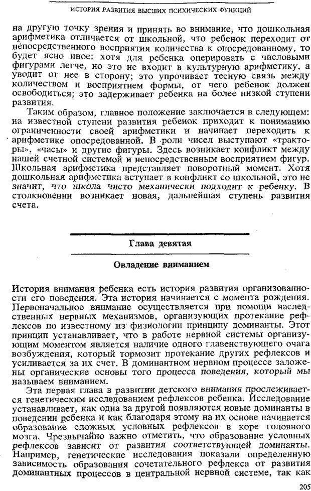 PDF. Том 3. Проблемы развития психики. Выготский Л. С. Страница 203. Читать онлайн