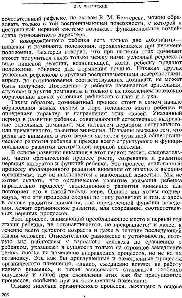 PDF. Том 3. Проблемы развития психики. Выготский Л. С. Страница 204. Читать онлайн