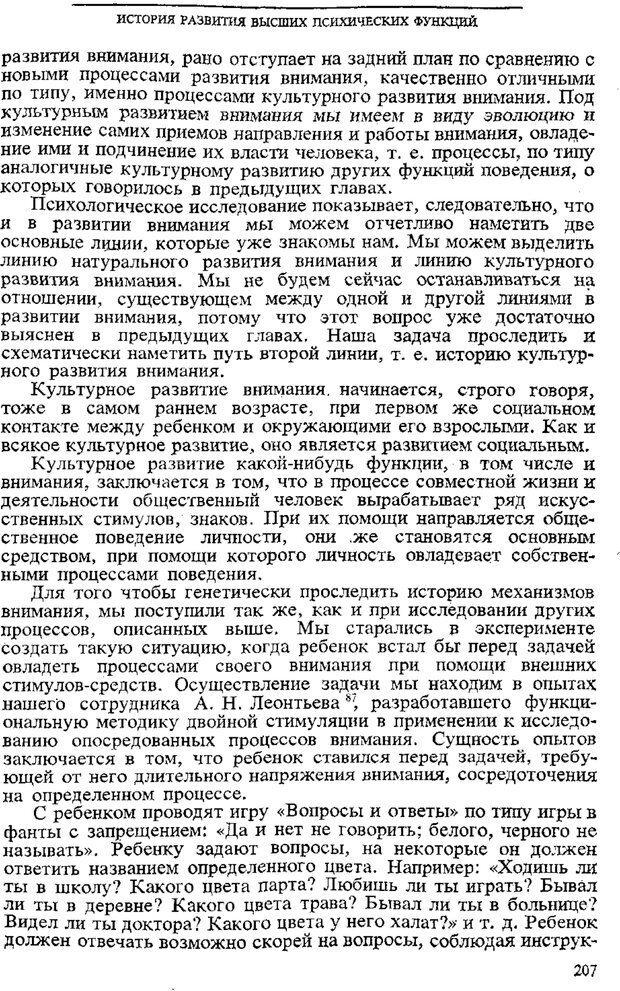 PDF. Том 3. Проблемы развития психики. Выготский Л. С. Страница 205. Читать онлайн
