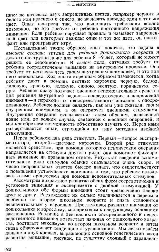 PDF. Том 3. Проблемы развития психики. Выготский Л. С. Страница 206. Читать онлайн