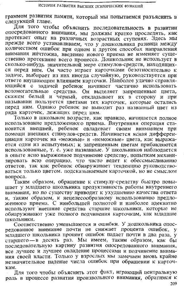 PDF. Том 3. Проблемы развития психики. Выготский Л. С. Страница 207. Читать онлайн
