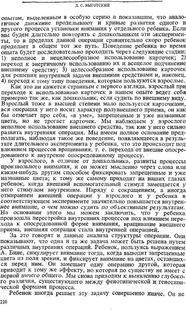 PDF. Том 3. Проблемы развития психики. Выготский Л. С. Страница 208. Читать онлайн