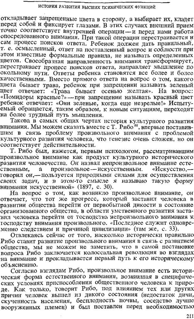 PDF. Том 3. Проблемы развития психики. Выготский Л. С. Страница 209. Читать онлайн