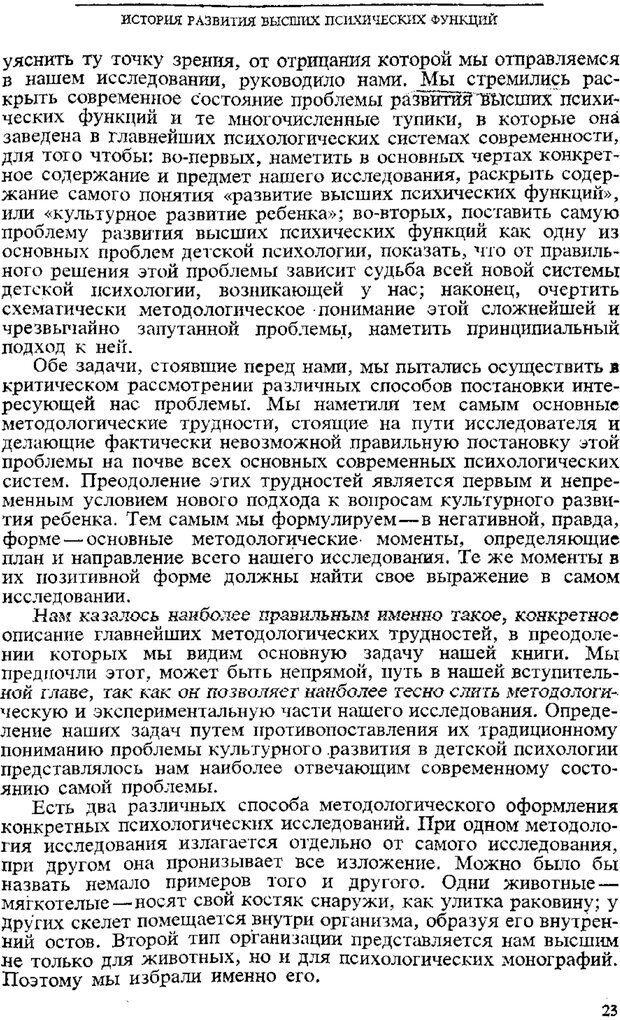 PDF. Том 3. Проблемы развития психики. Выготский Л. С. Страница 21. Читать онлайн