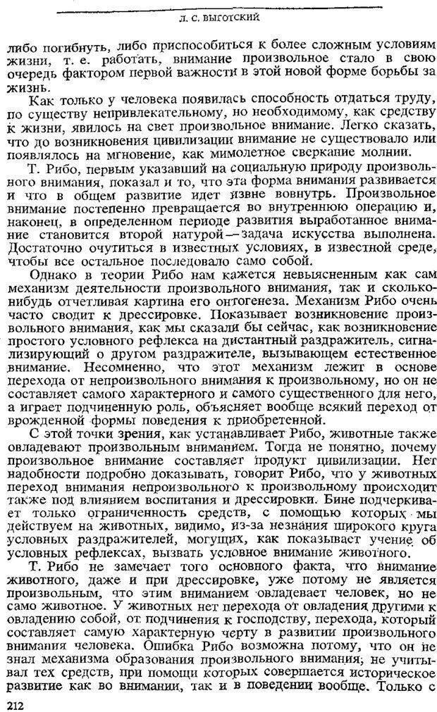 PDF. Том 3. Проблемы развития психики. Выготский Л. С. Страница 210. Читать онлайн