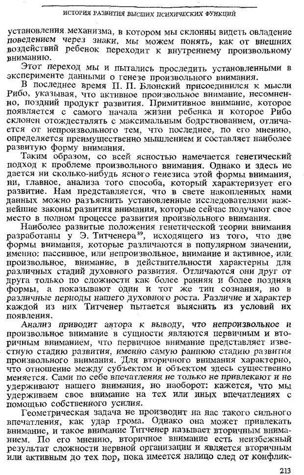 PDF. Том 3. Проблемы развития психики. Выготский Л. С. Страница 211. Читать онлайн