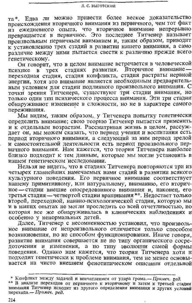 PDF. Том 3. Проблемы развития психики. Выготский Л. С. Страница 212. Читать онлайн