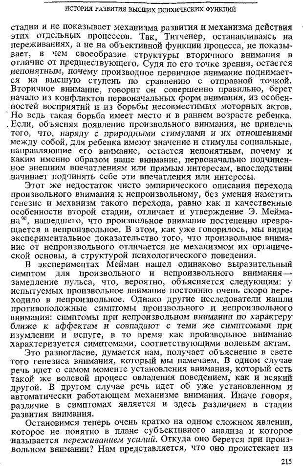 PDF. Том 3. Проблемы развития психики. Выготский Л. С. Страница 213. Читать онлайн